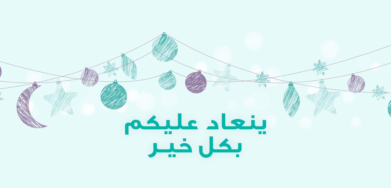 Eid Greetings Berain
